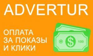 Обзор рекламной сети Advertur
