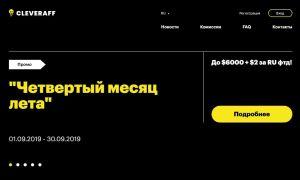 Партнерка бинарных опционов Cleveraff.com