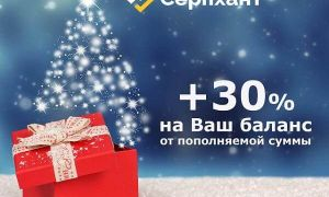Скидка 30% к пополнению баланса в Серпхант