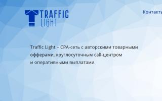 Обзор партнёрской программы TrafficLight