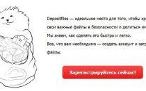 Обзор файлообменника Deposit Files