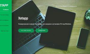 Обзор партнёрской программы XetApp.com