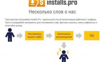 Обзор партнерской программы Installs.pro