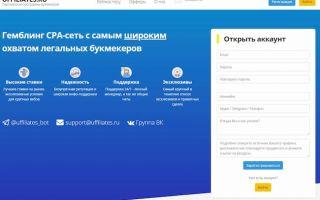 Uffiliates.ru – доходная беттинг партнёрка легальных букмекерских контор