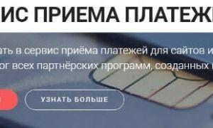 Unipayment.org обзор партнерской программы