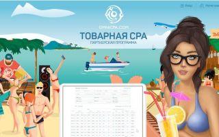 Обзор omniCPA.com – товарной CPA сетки.