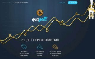 Партнерская программа CPAGetti.com