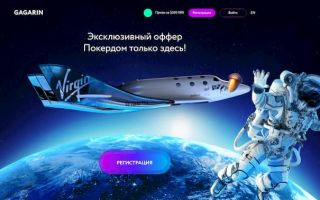 Gagarin Partners — партнерка казино ПокерДом
