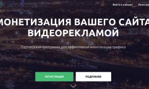 Videopotok.pro — партнерка по работе с видео рекламой.