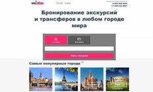 Партнерская программа Weatlas.com
