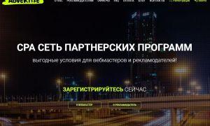 Обзор партнерской программы Advertise.ru