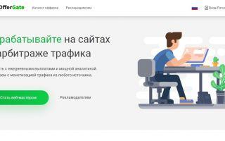 Обзор партнёрской программы OfferGate.pro