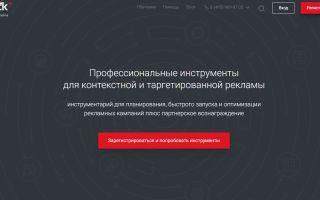 Как оптимизировать контекстную рекламу с помощью Click.ru
