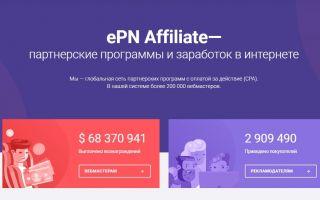 Обзор партнёрской программы ePN Affiliate