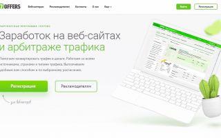 Обзор партнёрской программы 7Offers.ru
