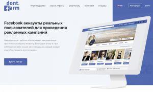 Dont.farm — сервис продажи трастовых рекламных аккаунтов Фейсбук