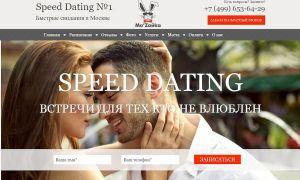 Обзор партнёрской программы Speed Dating СРА