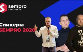Sempro 2020: топ-арбитражники и SEOшники среди спикеров