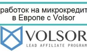 Обзор партнерской программы Volsor.com