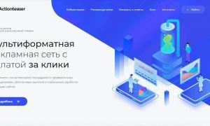 Обзор тизерной сети ActionTeaser.ru