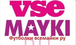 Обзор партнерской программы Vsemayki (все майки)