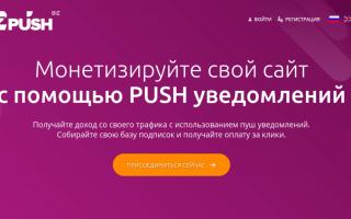 Рекламная сеть Zpush.biz.