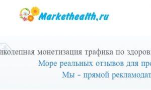 Партнерская программа по продаже фармы Markethealth