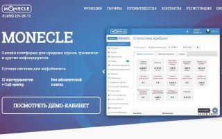 Обзор партнерской программы Monecle.com