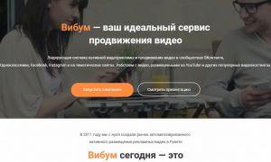 Обзор партнёрской программы Viboom.ru