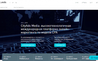 Обзор партнёрской программы CityAds.com