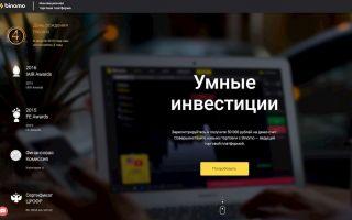 Обзор партнерки бинарных опционов Binomo.com
