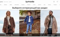 Обзор партнёрской программы Lamoda.ru