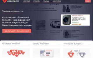 Обзор партнёрской программы ReCreativ.ru