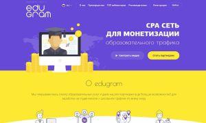 Обзор партнёрской программы Edugram.com