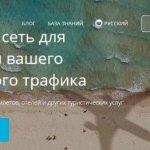Обзор партнерской программы Travelpayouts