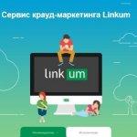 Linkum – как заработать на размещении ссылок на форумах