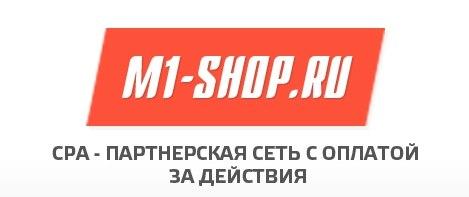 партнерская сеть M1-Shop