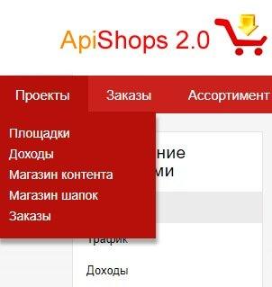 проекты ApiShops