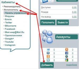 добавляем аккаунт соц сети на форумок