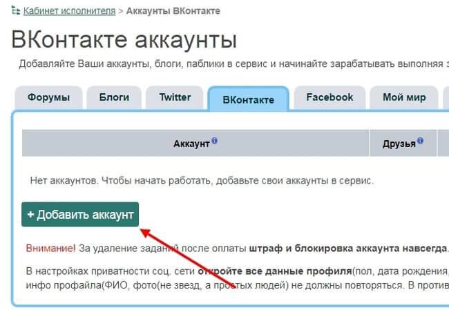добавляем аккаунт вконтакте