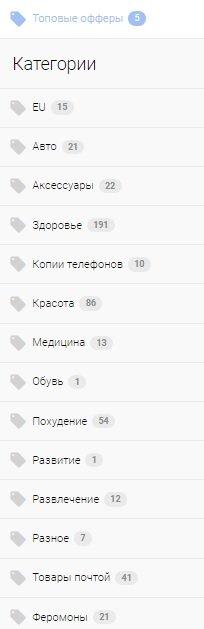 список доступных офферов