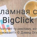 Обзор тизерной сети BigClick