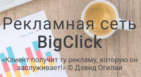тизерная сеть BigClick