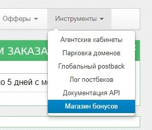 доступные инструменты для работы вебмастера