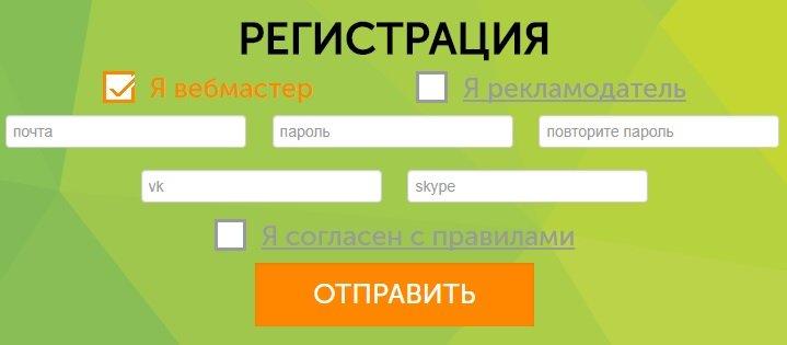 регистрация в М1-Шоп
