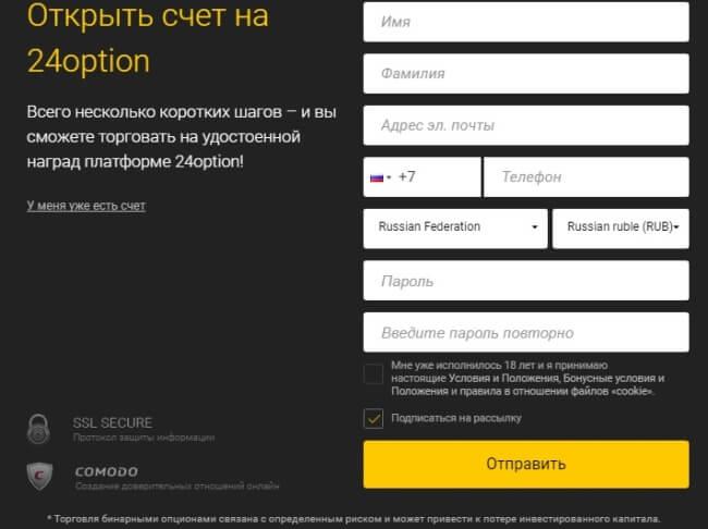 регистрация в 24Option