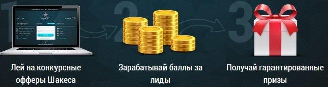 призы и бонусы