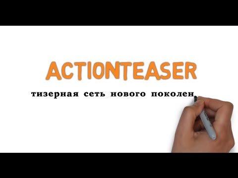 тизерная сеть ActionTeaser