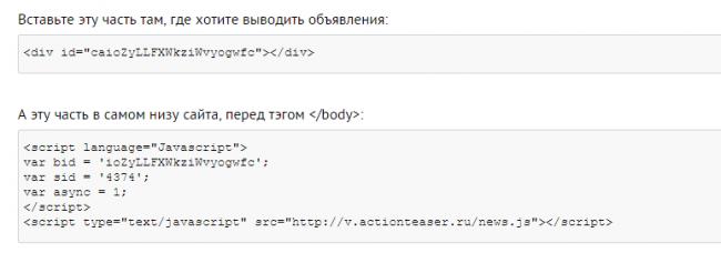 код для размещения на сайте