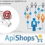 Обзор товарной партнерской программы ApiShops